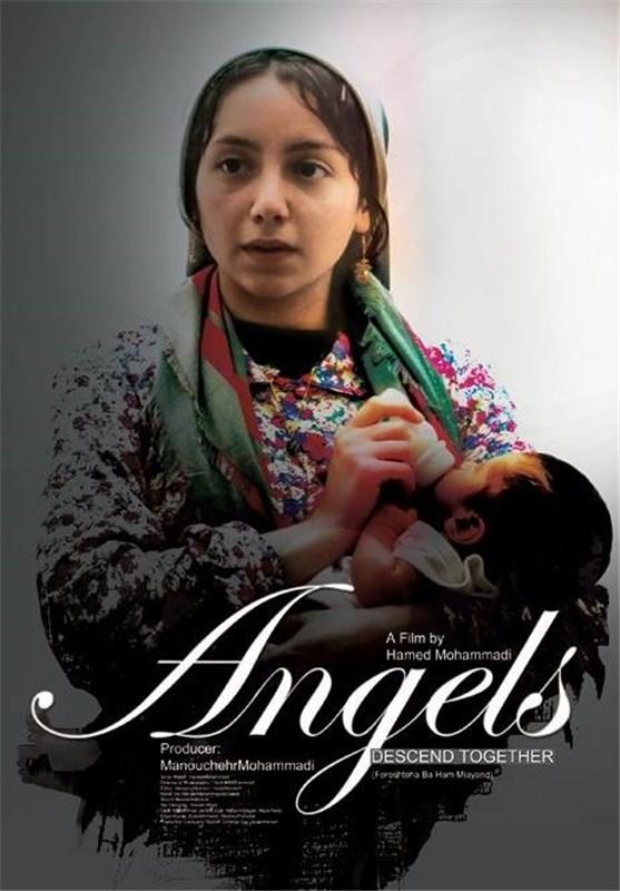 پوستر بین المللی فیلم فرشته ها با هم می آیند