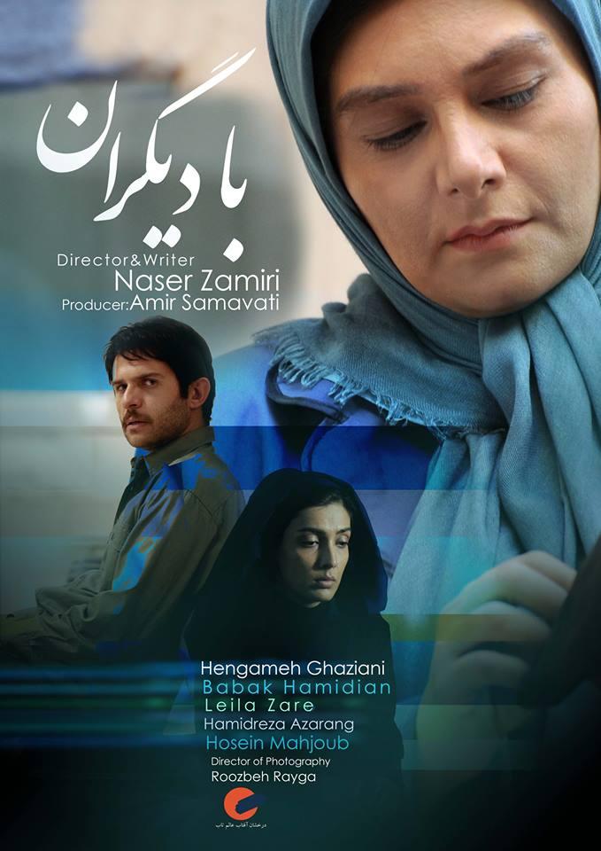 لیلا زارع.هنگامه قاضیانی.فیلم با دیگران.ناصر ضمیری.بابک حمیدیان