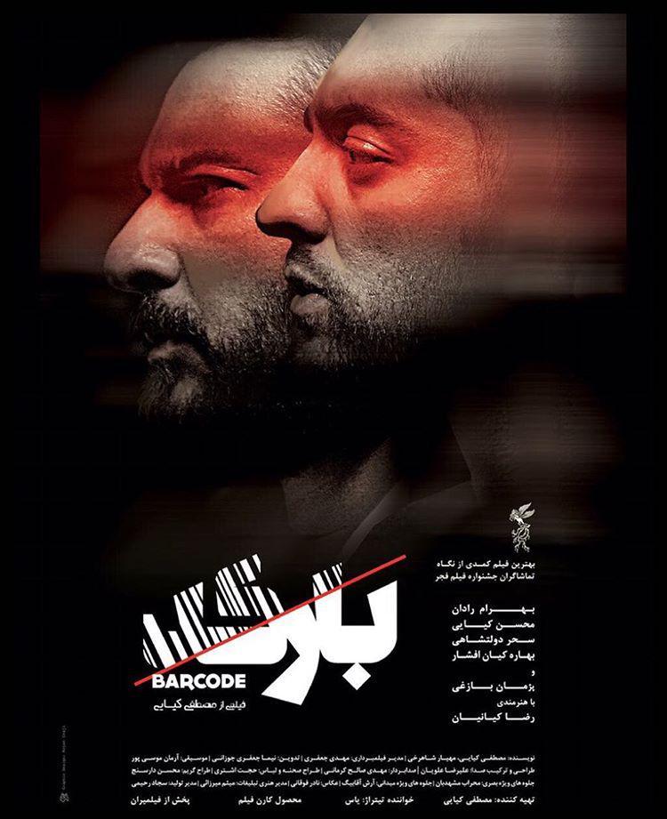 پوستر فیلم بارکد با بازی  بهرام رادان و محسن کیایی