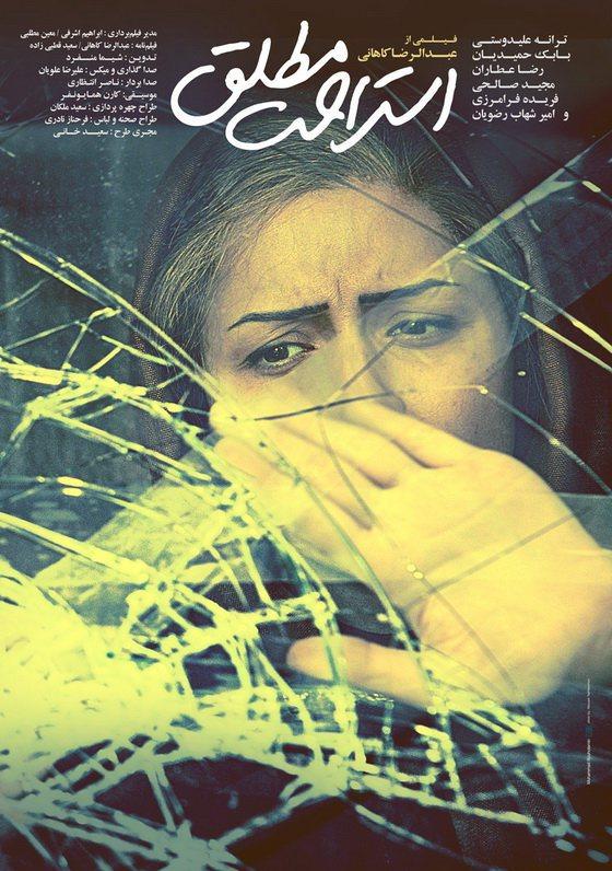 پوستر فیلم استراحت مطلق ساخته عبدالرضا كاهاني
