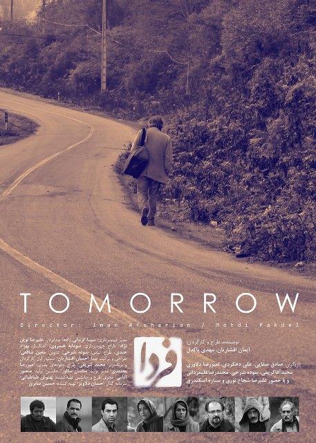 پوستر فیلم فردا