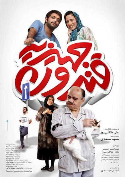 پوستر فیلم قندون جهیزیه ساخته علی ملاقلی پور