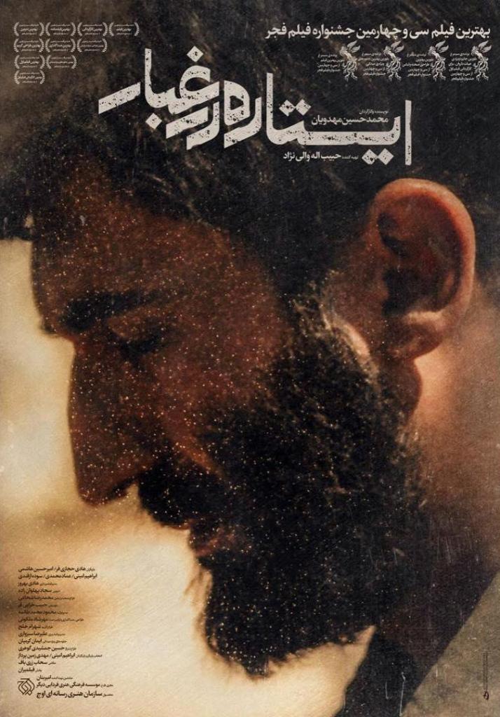 پوستر«ایستاده در غبار» فیلمی درباره حاج احمد متوسلیان