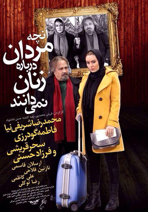 محمدرضا شريفي نيا، فاطمه گودرزي، سحر قريشي. قربان محمد پور.پوستر فیلم آنچه مردان درباره زنان نمی دانند