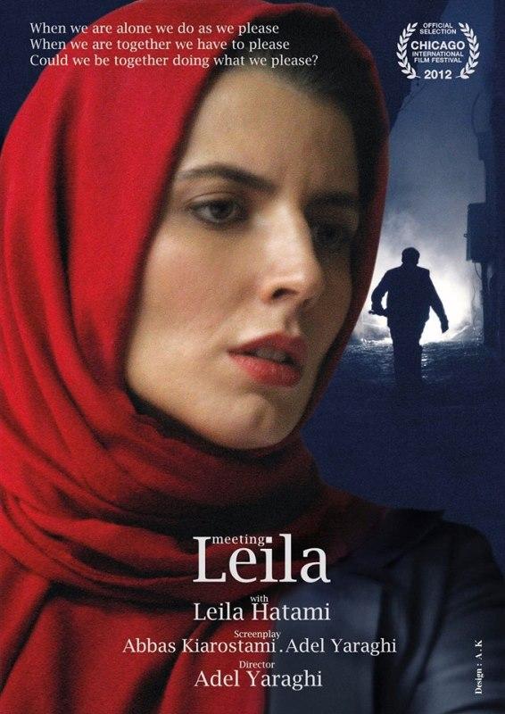 پوستر بین المللی فیلم آشنایی با لیلا با بازی لیلا حاتمی