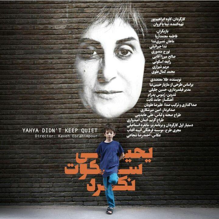 پوستر فیلم سینمایی یحیی سکوت نکرد ساخته کاوه ابراهیم پور