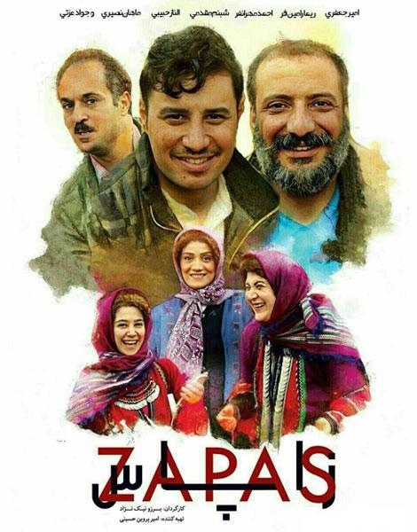 پوستر فیلم زاپاس