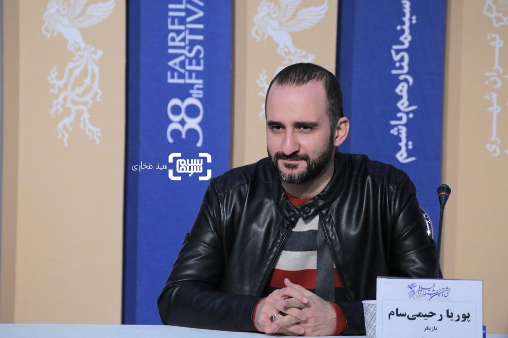 پوریا رحیمی سام - گزارش تصویری - نشست خبری «من می ترسم»- سی و هشتمین جشنواره فیلم فجر