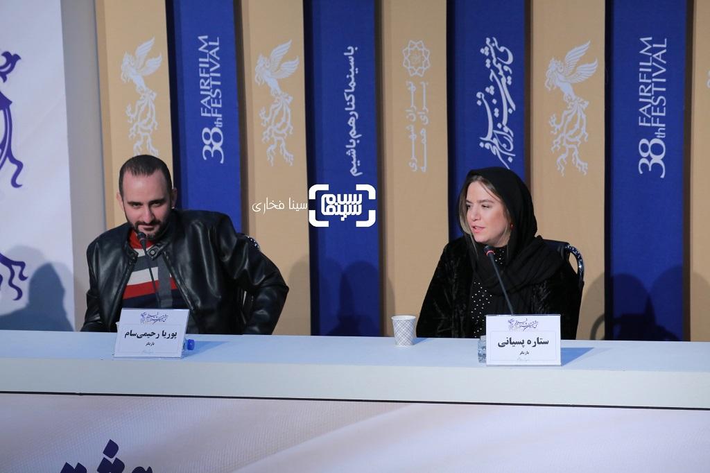 ستاره پسیانی - پوریا رحیمی سام - گزارش تصویری - نشست خبری «من می ترسم»- سی و هشتمین جشنواره فیلم فجر