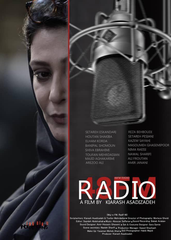رادیو اف ام