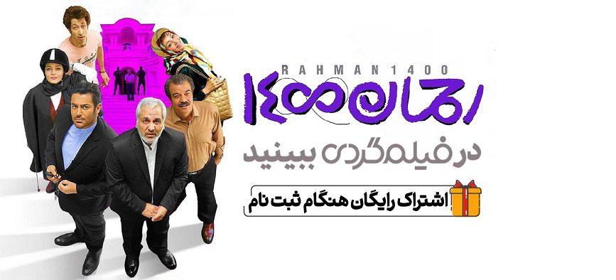 تماشای رایگان رحمان 1400 در فیلم گردی