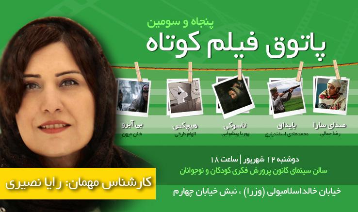 رایا نصیری مهمان و کارشناس پنجاه و سومین پاتوق فیلم کوتاه