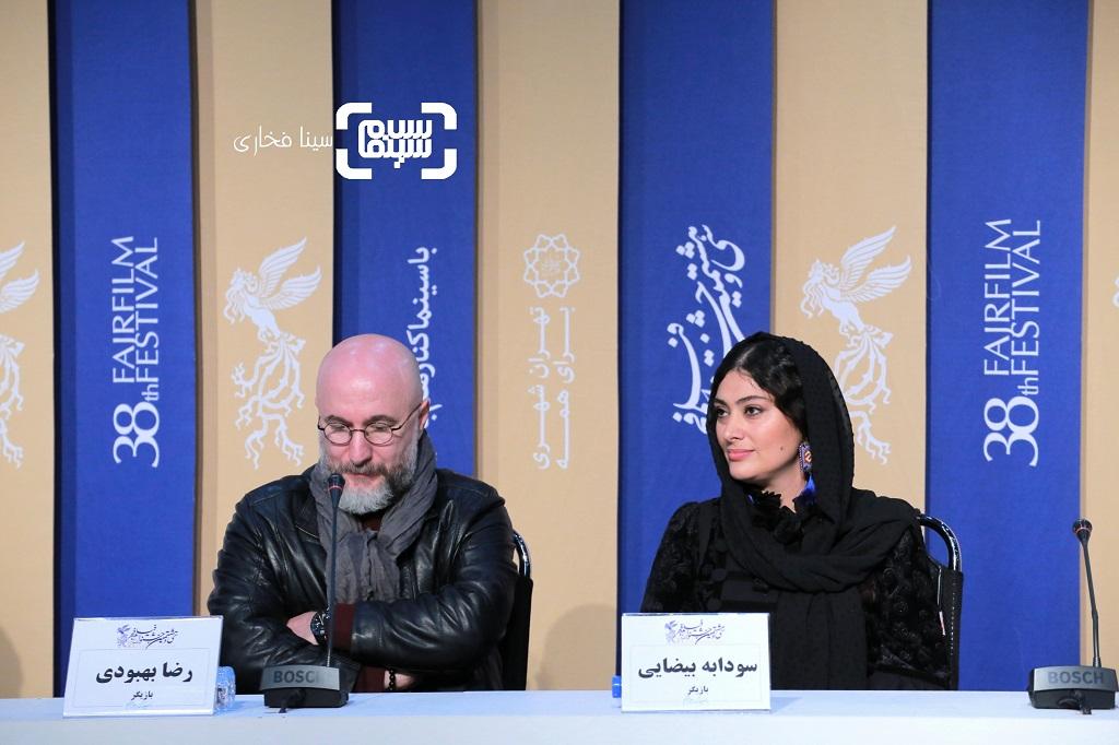 سودابه بیضایی - رضا بهبودی- گزارش تصویری - نشست خبری فیلم «تعارض» - جشنواره فیلم فجر 38
