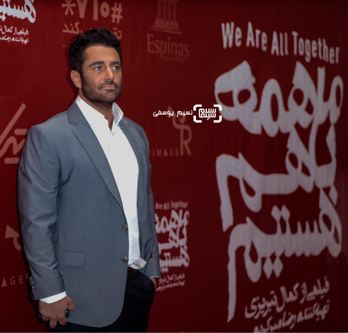 عکسمحمدرضا گلزار در اکران فیلم «ما همه با هم هستیم»