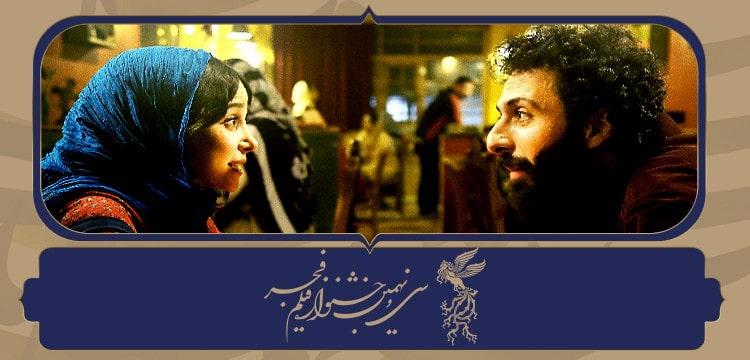 فیلم های متقاضی حضور در جشنواره فجر ۳۹