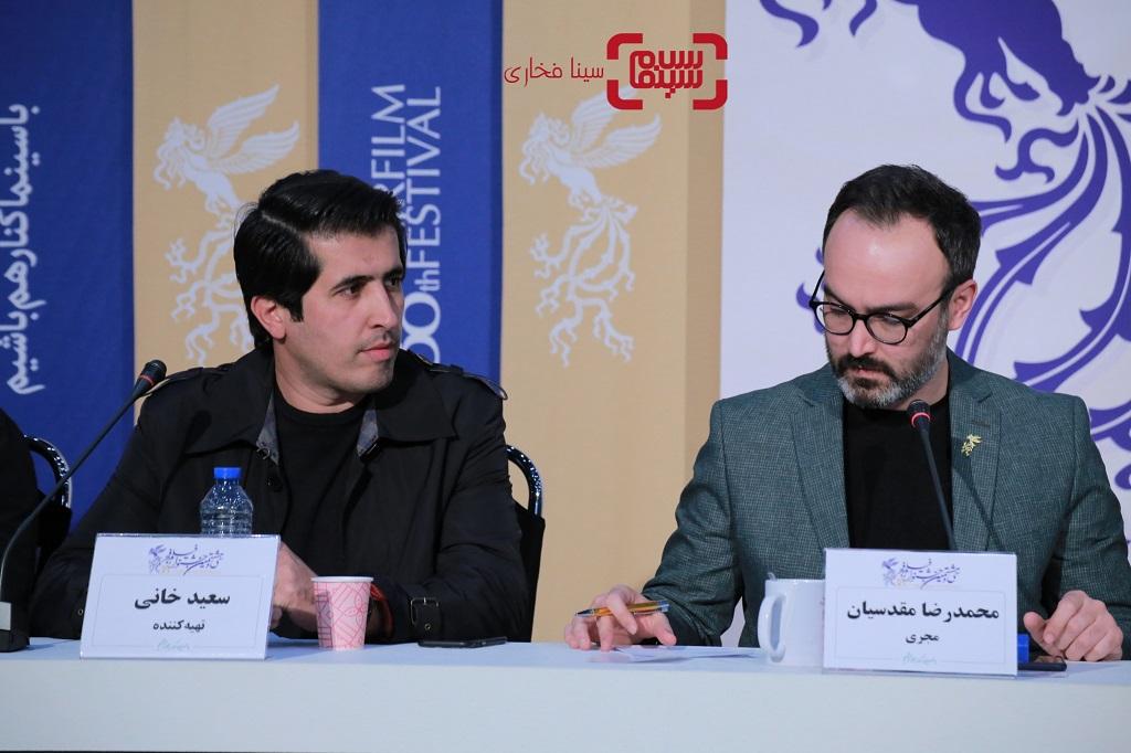 سعید خانی - گزارش تصویری - نشست خبری فیلم «دوزیست» - جشنواره فجر 38