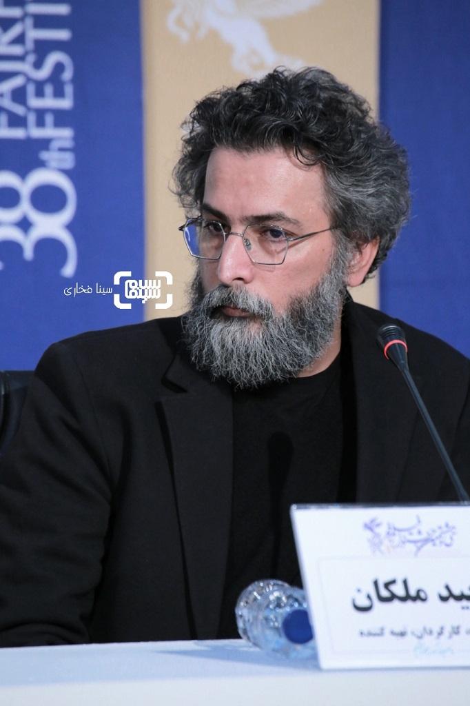 سعید ملکان - نشست خبری «روز صفر» در جشنواره فجر 38