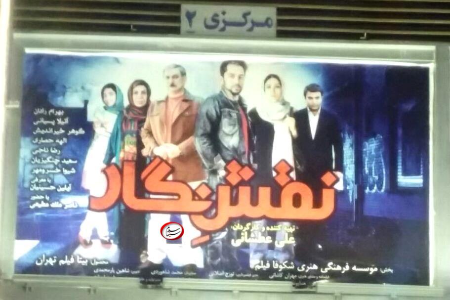 سانسور ناصر ملک مطیعی بر سدر سینماها