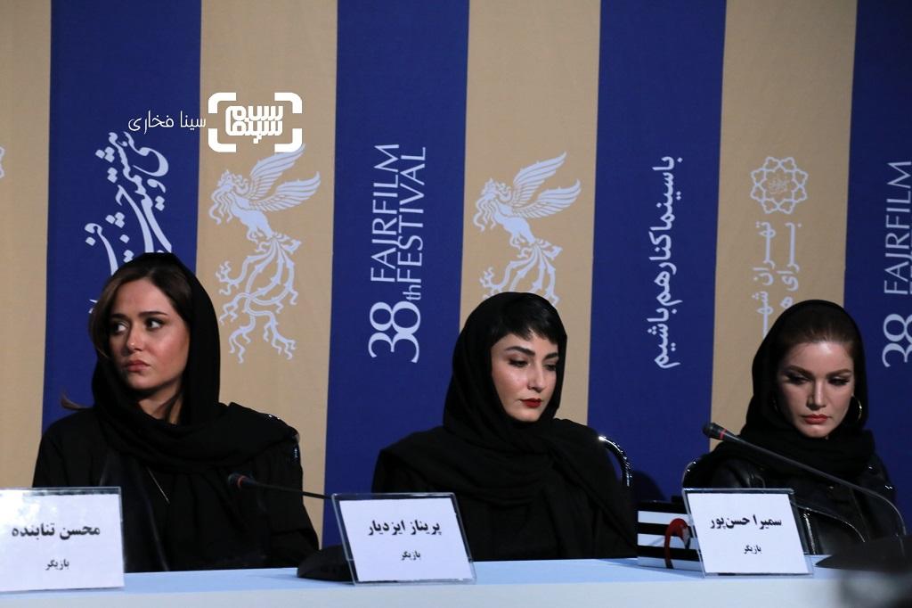 نشست خبری فیلم سینمایی «سه کام حبس» در جشنواره فجر 38