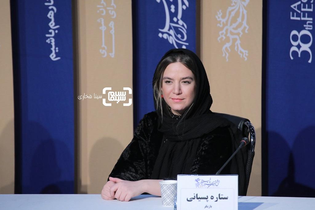 ستاره پسیانی - گزارش تصویری - نشست خبری «من می ترسم»- سی و هشتمین جشنواره فیلم فجر