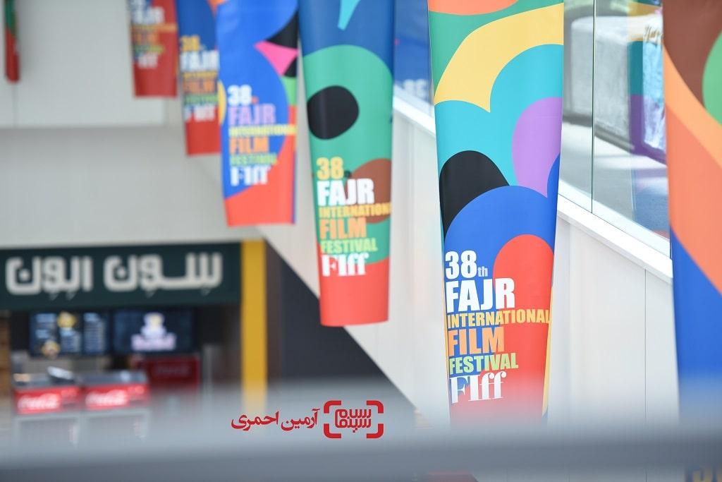 روز هفتم سی و هشتمین جشنواره جهانی فیلم فجر - چارسو