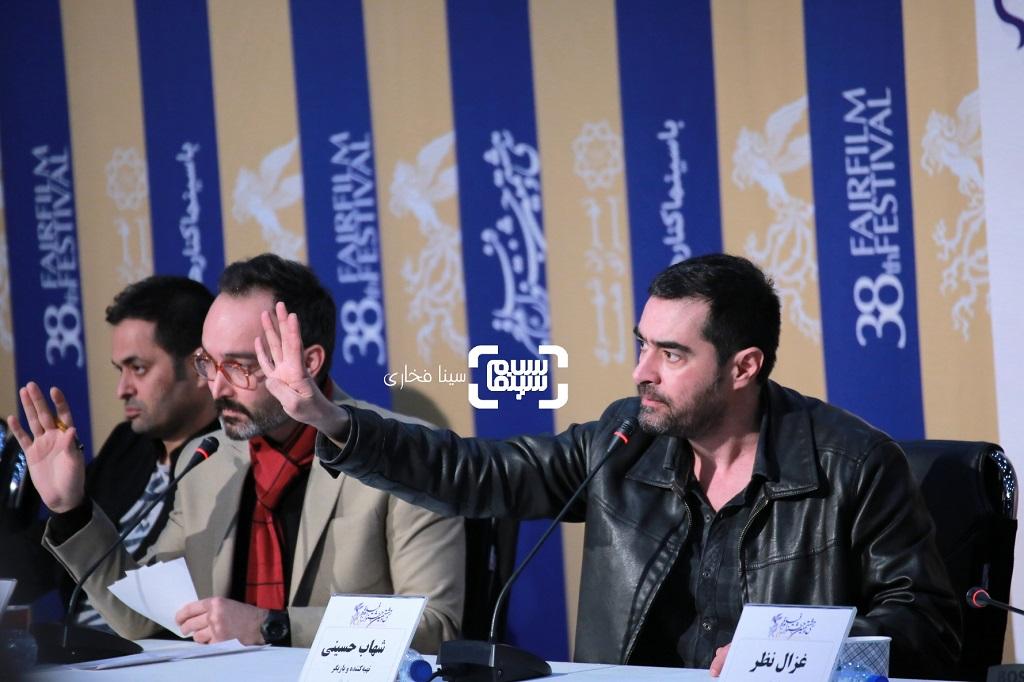 شهاب حسینی - گزارش تصویری - نشست خبری «شین» - فجر 38
