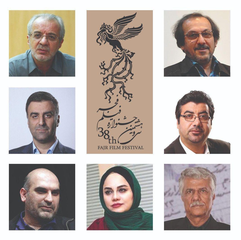 شورای سیاست گذاری جشنواره فجر