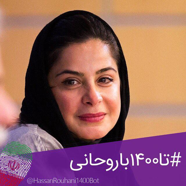 حمایت سیما تیرانداز از حسن روحانی در انتخابات ریاست جمهوری 96