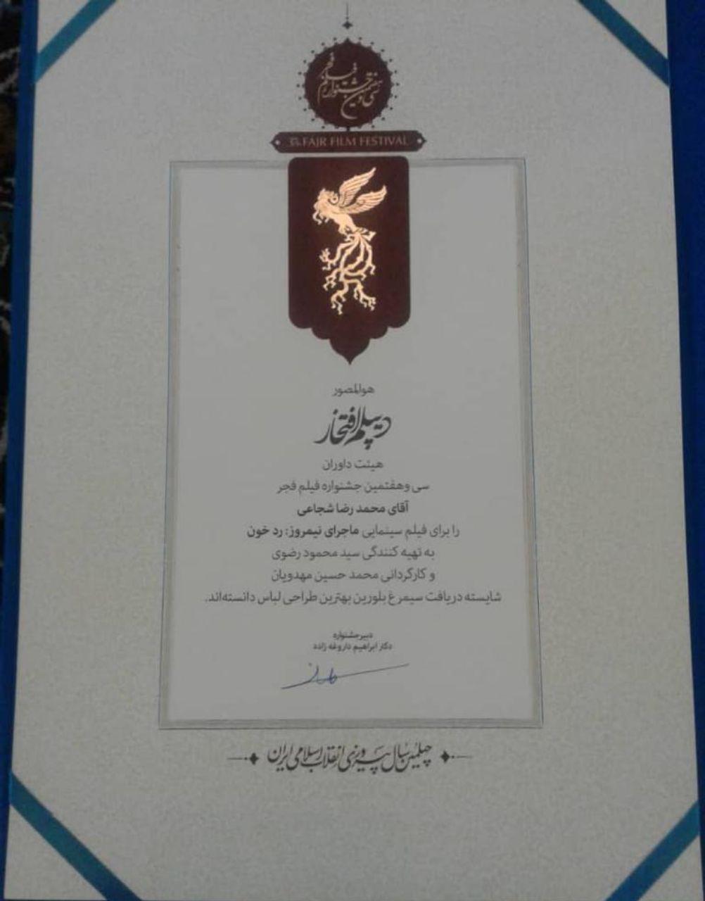 گاف تاریخی جشنواره فیلم فجر/ اشتباه در خواندن نام فیلم