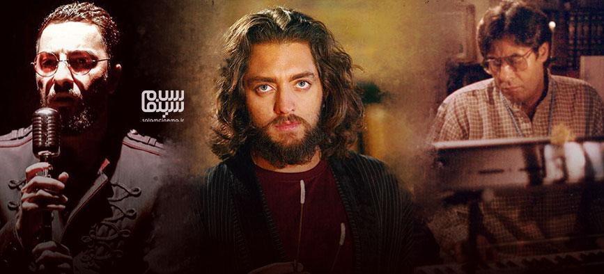 موزیسین ها و خواننده ها در فیلم های ایرانی