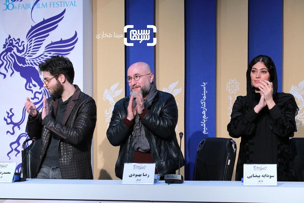 گزارش تصویری - نشست خبری فیلم «تعارض» - جشنواره فیلم فجر 38