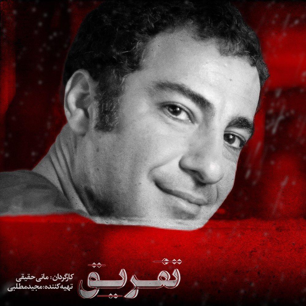 تفریق - نوید محمدزاده