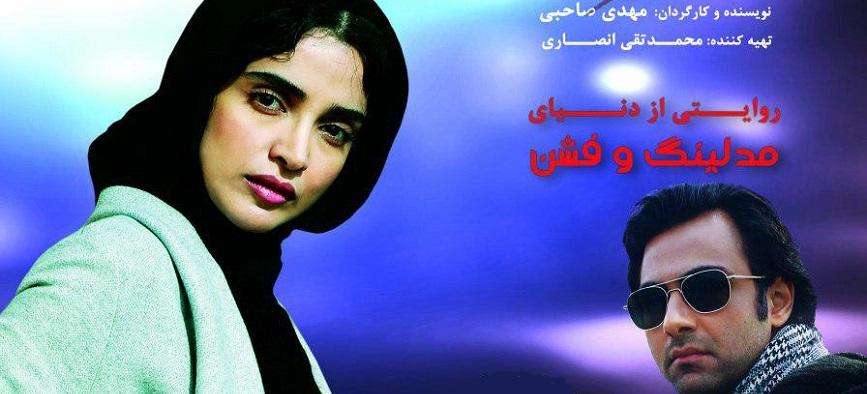رونمایی از اولین پوستر فیلم «ترانه» در آستانه اکران
