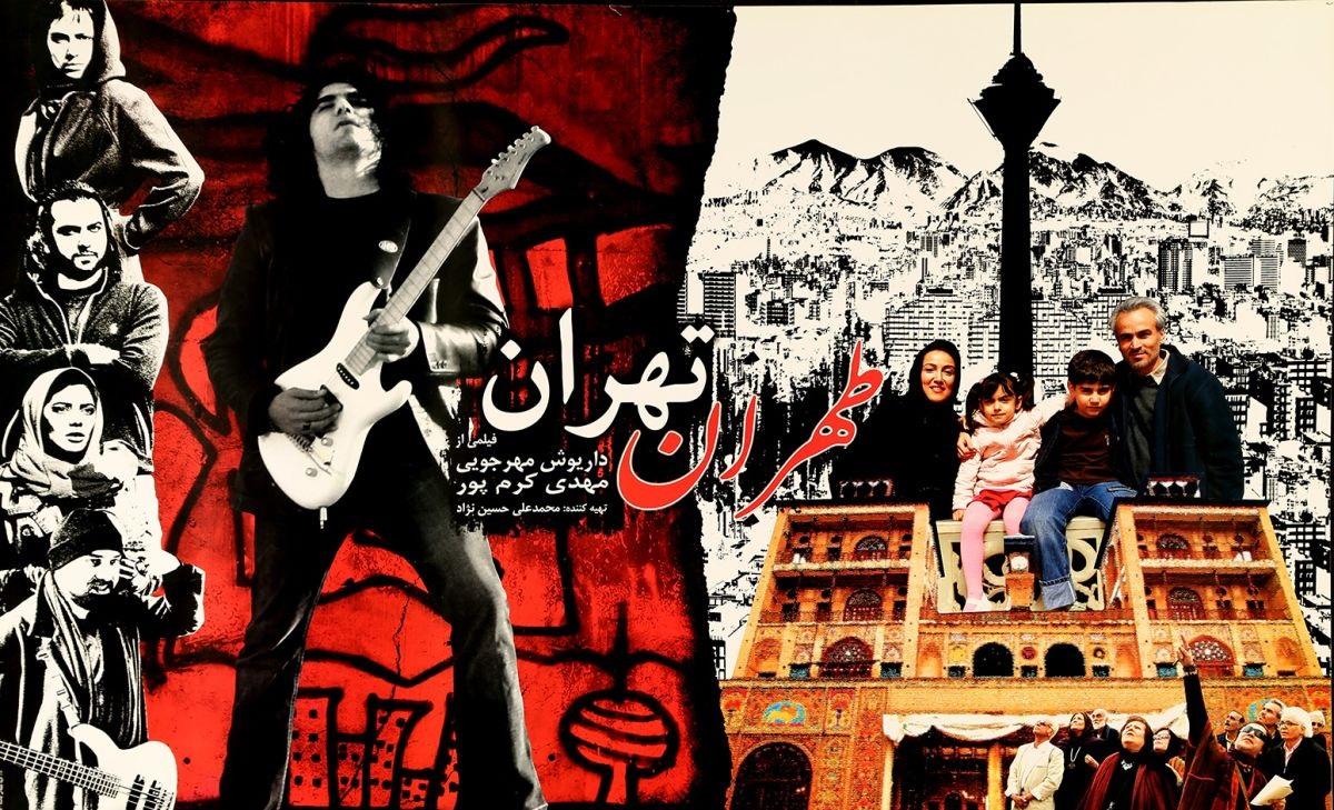 طهران تهران-فیلم های ده ساله