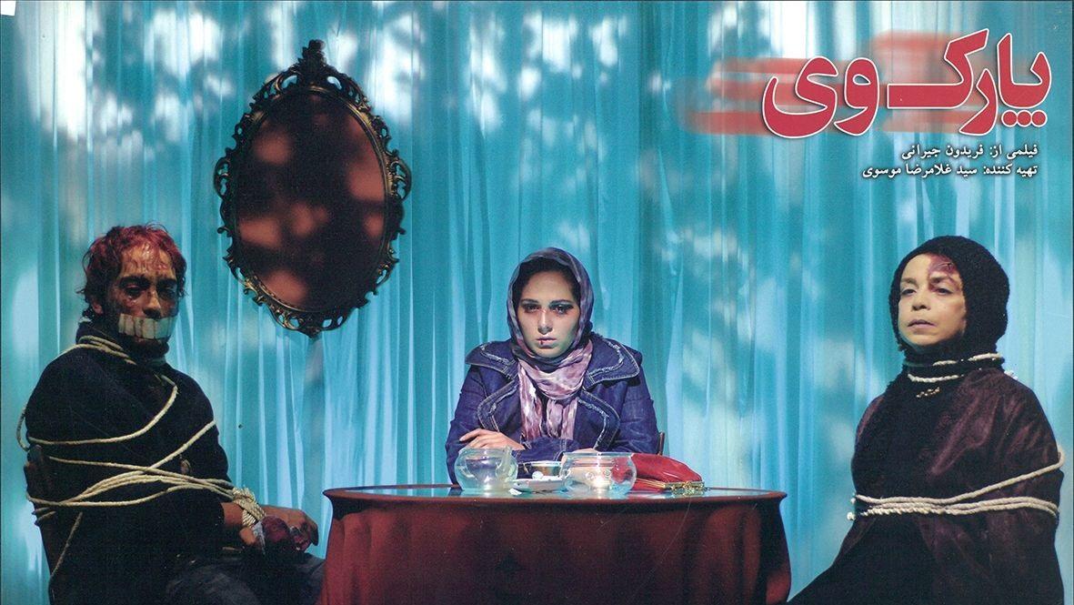 روانی های به یادماندنی سینمای ایران-پارک وی