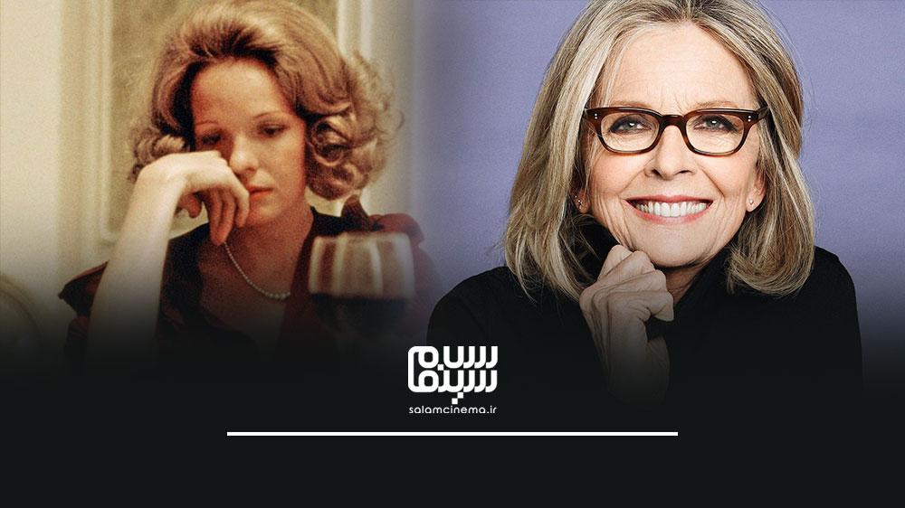 ظاهر و سرگذشت بازیگران پدرخوانده بعد از 50 سال - دایان کیتن (Diane Keaton)