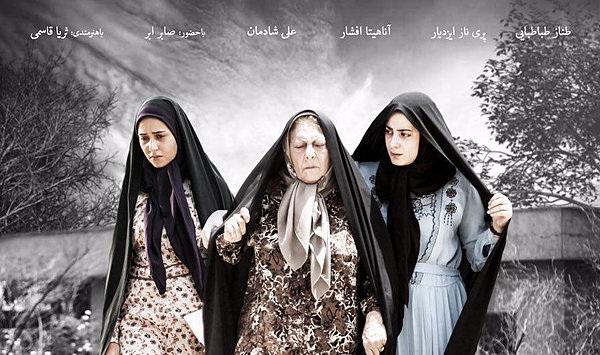 «ویلاییها» در شبکه نمایش خانگی توزیع شد+ لینک دانلود حلال