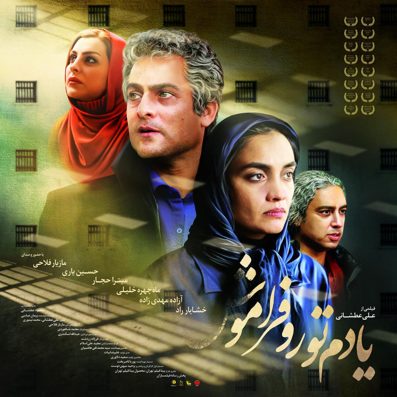 پوستر فیلم «یادم تو رو فراموش» ساخته علی عطشانی رونمایی شد