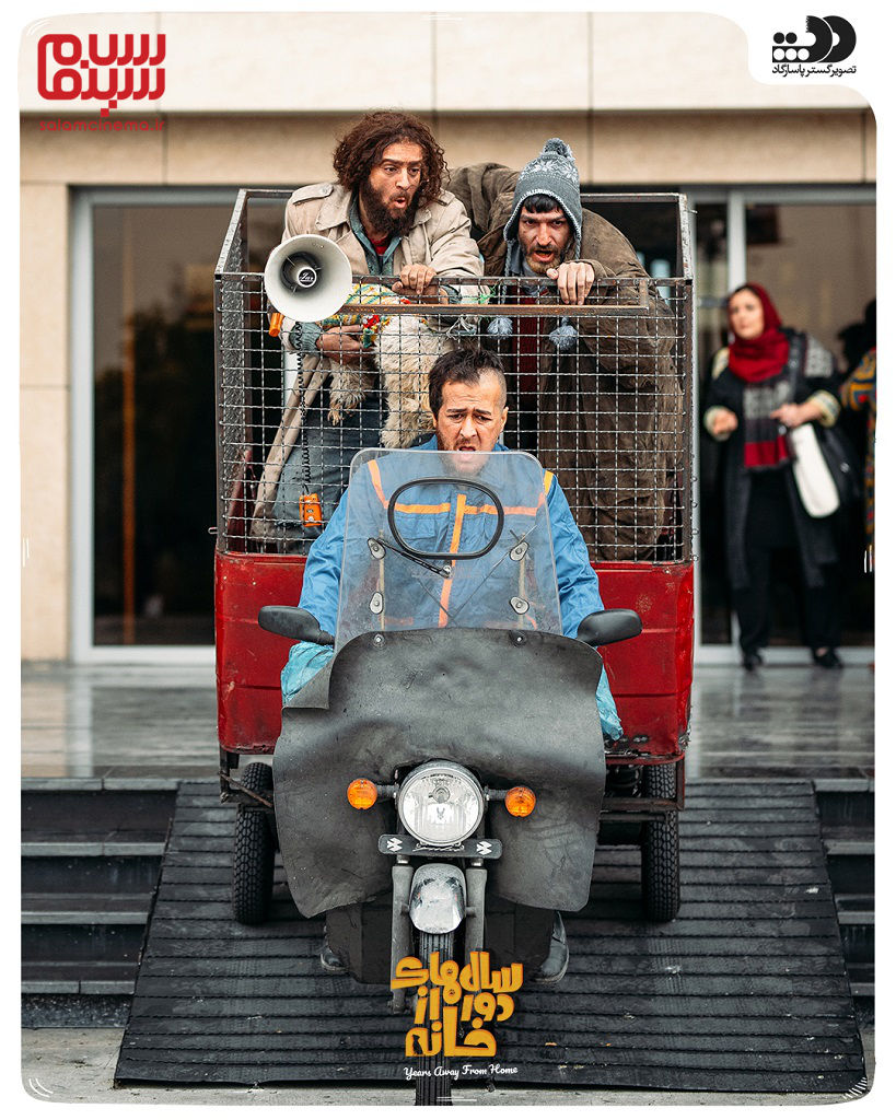 احمد مهرانفر در کمدی «سالهای دور از خانه»