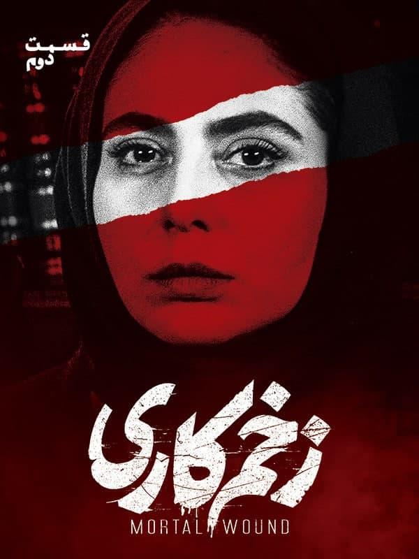 دانلود قانونی قسمت دوم سریال زخم کاری - سلام سینما