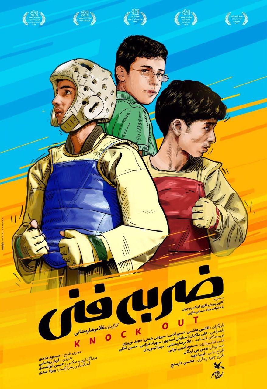 رونمایی از پوستر فیلم «ضربه فنی»/ اکران از فردا چهارشنبه